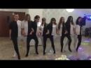 танец на свадьбе прикол