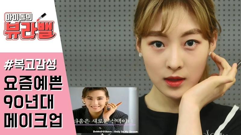 [Reality] 네온펀치TV, 아이돌의 뷰라벨 EP.4 - 응답하라 그시절 ! 90년대메이크업