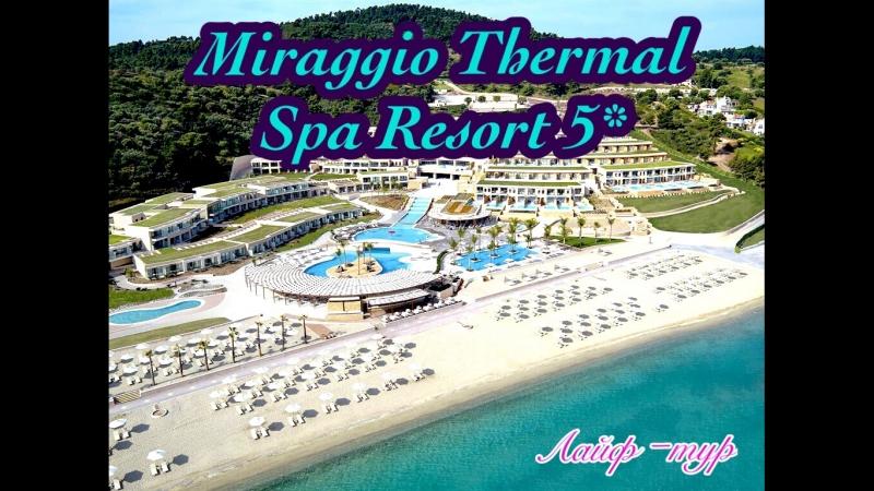 Греция| Халкидики-Касандра | Miraggio Thermal Spa Resort 5* Deluxe