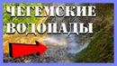 Чегемские водопады 2018, г Нальчик, поездка Кабардино-Балкария, горы, видео