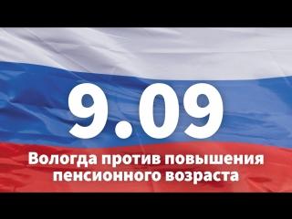 Вологда против повышения пенсионного возраста