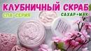 Клубничный крем-скраб 🍓 Как сделать скраб своими руками 🍓 Мастер-класс по мыловарению для новичков