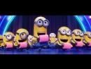 Миньоны на ГОЛОСЕ - Гадкий Я 3 (2017) Момент из Мультфильма