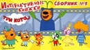 Детский уголок/KidsCorner Три кота Сборник книжек №1 игры мультики про Коржика, Карамельку, Компота
