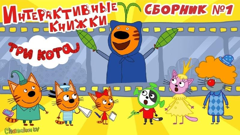Детский уголокKidsCorner Три кота Сборник книжек №1 игры мультики про Коржика, Карамельку, Компота