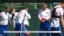 Новости на Россия 24 У сборной России по футболу проблемы и в нападении и в обороне
