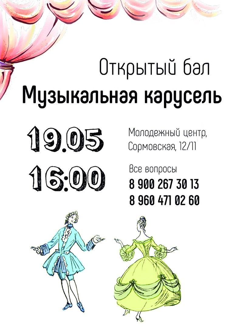 Афиша Краснодар Музыкальная карусель / бал-карнавал