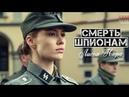 ФИЛЬМ ВЗОРВАЛ ИНТЕРНЕТ Смерть Шпионам Лисья Нора Все серии подряд Русские детективы сериалы