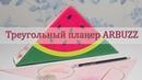 Мастер класс Треугольный планер ARBUZZ Обучение скрапбукингу