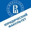 Абитуриент Юридического факультета НИУ ВШЭ СПб