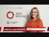 Инесса Ишунькина, Mediascope: «До конца года появятся общие данные по охвату кампаний в десктопе и мобайле»