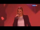 Юлиана Караулова - Не верю (Песня Года 02.01.2018)