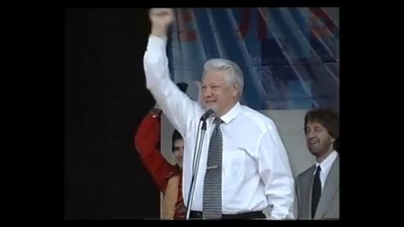 Ельцин танцует в Ростове-на-Дону перед 1-м туром выборов-96