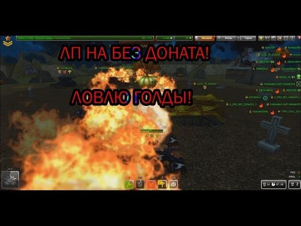 Танки Онлайн|Favorite Tanks| РУБРИКА|[БЕЗ ДОНАТА10!МОРЕ ГОЛДОВ!]