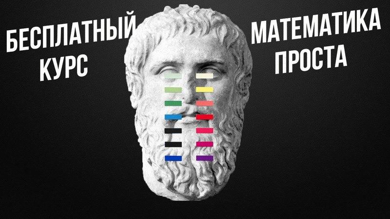 💯ДАРЮ КУРС БЕСПЛАТНО ЕГЭ и ОГЭ математика 2018 Добрый дядя Кирилл