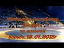 Чемпионат Республики Беларусь по вольной борьбе 10-13.01.18г
