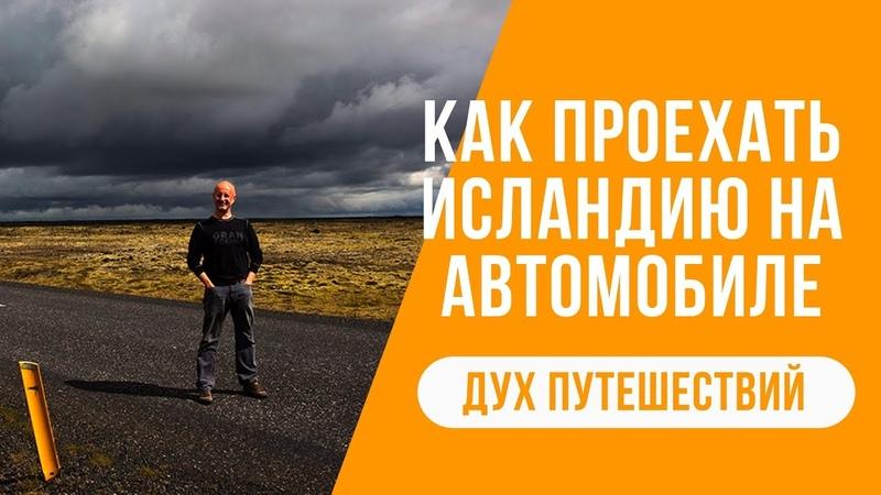 Как проехать Исландию на авто? II «Гоблин» Дмитрий Пучков II ВЕРТИКАЛЬНОЕ ВИДЕО