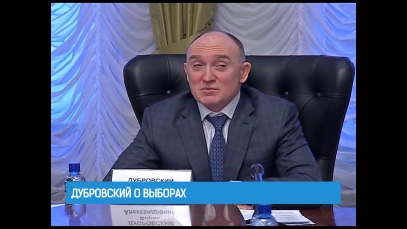Дубровский о выборах