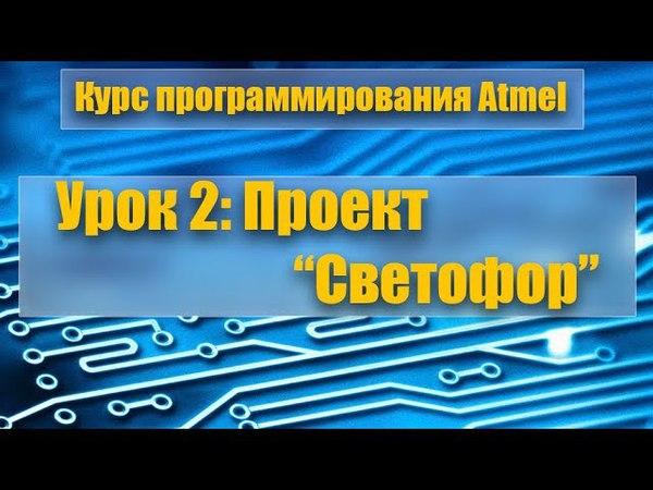 Курс программирования микроконтроллеров Atmel Урок 2 Порты микроконтроллера Светофор