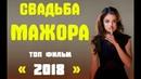 Премьера 2018 пошла сватать! [ СВАДЬБА МАЖОРА ] Русские мелодрамы 2018 новинки HD