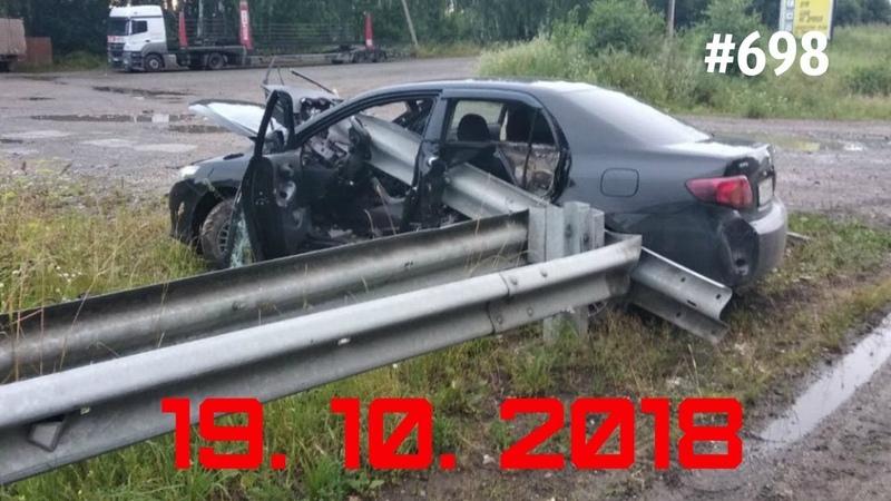 ☭★Подборка Аварий и ДТП/698/Russia Car Crash Compilation/October 2018/дтпавария