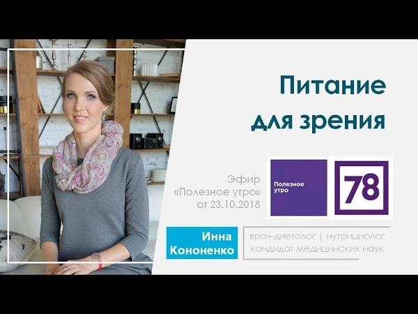 Питание с пользой для зрения. Врач-диетолог, нутирициолог Инна Кононенко в эфире 78 Life 23.10.18.
