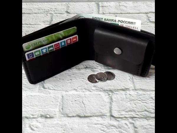Черное мужское портмоне с карманом для мелочи