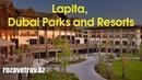 Обзор отеля Lapita, Dubai Parks and Resorts | Отели ОАЭ