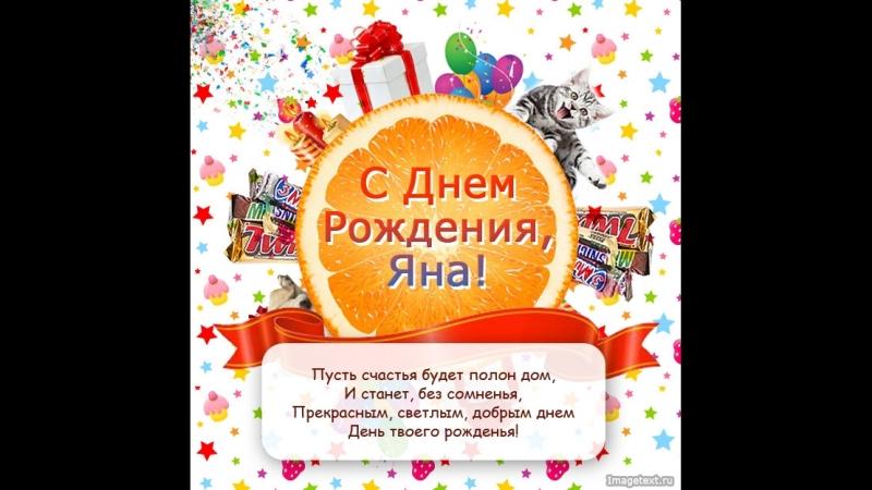 С днем рождения,Яна