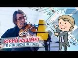 Новости СТВ - Юрий Башмет в Новокузнецке
