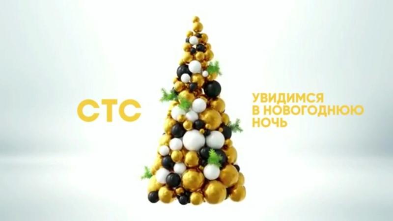 Заставка Увидимся в новогоднюю ночь (СТС, зима 2017-2018) Оригинал