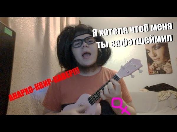Misha Goner -- Я страдаю (укулеле кавер VV) | Ваганыч ft. Genderfluid Helisexual Как сочинить феминистическую песню