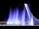 Олимпийский Парк в Сочи. 14.08.2018г. Шоу поющих танцующих фонтанов. Часть 12