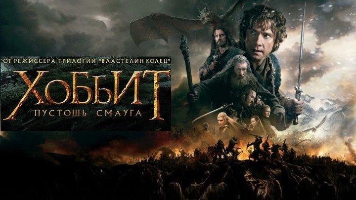 2013 ● Хоббит: Пустошь Смауга   The Hobbit: The Desolation Of Smaug