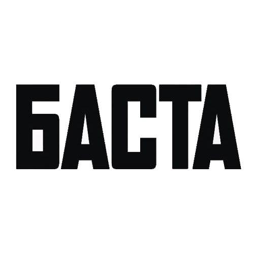 Афиша Владивосток 26.03.2016 БАСТА во Владивостоке