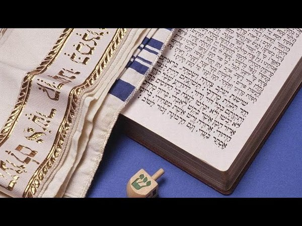 Иудаизм Вводный урок 1
