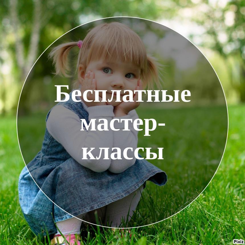Афиша Бесплатные мастер-классы для детей / Челябинск
