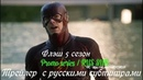 Флэш 5 сезон - Трейлер с русскими субтитрами The Flash Season 5 Trailer