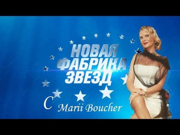мастер класс с Marii Boucher на Фабрике звезд
