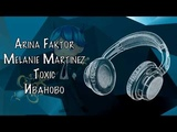 Arina Faktor - Melanie Martinez - Toxic Иваново