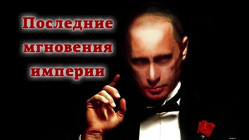 ПОСЛЕДНИЕ МГНОВЕНИЯ ИМПЕРИИ скоро мир вздохнет с облегчением - российский политик. Свежая пресса