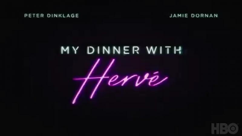 Первый трейлер Мой обед с Эрве с участием Джейми Дорнана