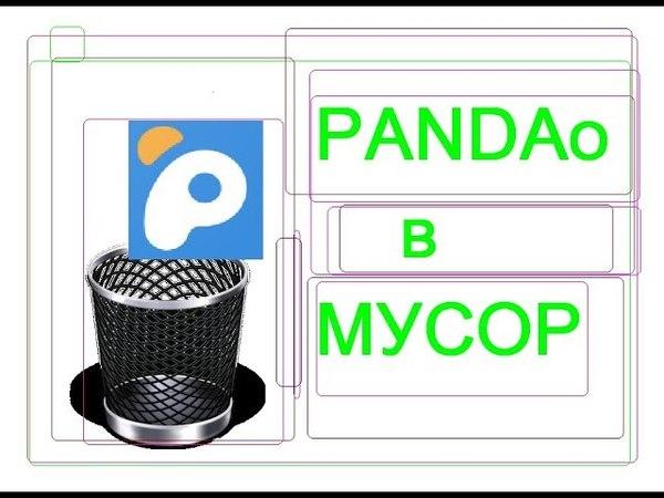 Обзор Молдова и Талантливого Посылка с Pandao экшен камера комментарии советы обзор сайта пандао