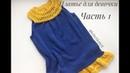 Вязаное платье для девочки с круглой кокеткой Часть 1 Теория вяжем кокетку