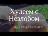 Как я стал Улутайцем: Александр Незлобин