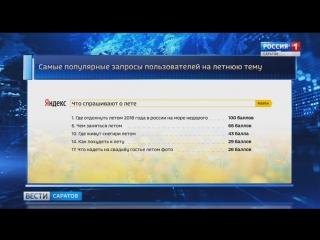«Яндекс» назвал самые популярные летние запросы россиян