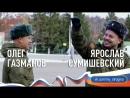Олег Газманов Ярослав Сумишевский. Вперед, Россия!