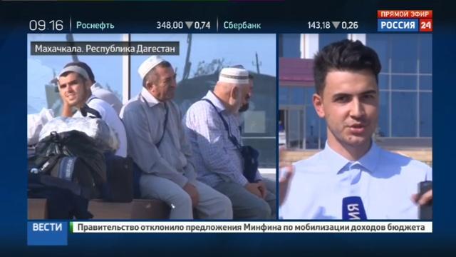 Новости на Россия 24 • Дагестанские паломники отправляются в Мекку