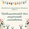 "Традиционный бал Якутской Молодежи МОД ""АЙТАЛ"""