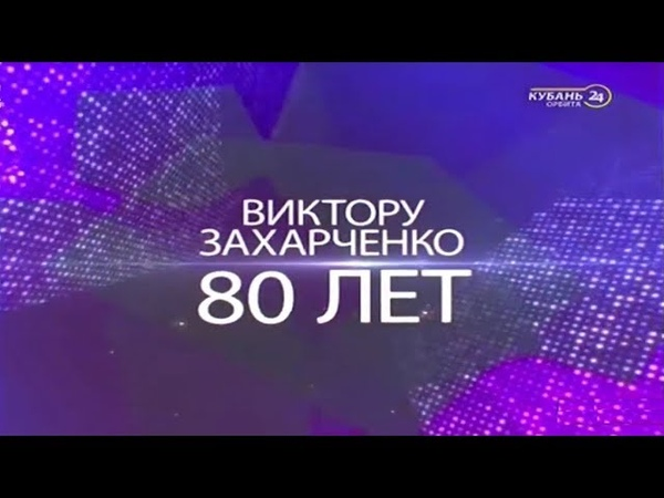 Kuban Cossack Choir - Jubilee concert (2018)